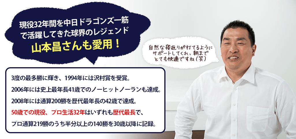 モットンマットレス山本昌
